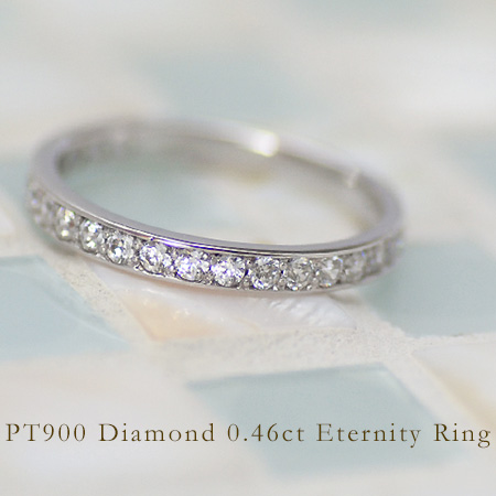 エタニティーリング ダイヤモンド 0.46カラット プラチナ900 送料無料