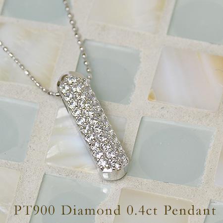 ペンダントトップ ダイヤモンド 0.4カラット プラチナ900 送料無料