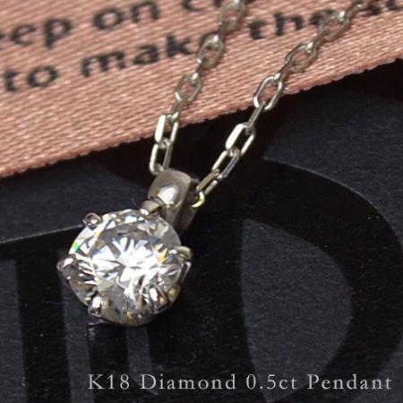 ペンダント ダイヤモンド 0.5カラット SIクラス ゴールド K18 カットボールチェーン 送料無料