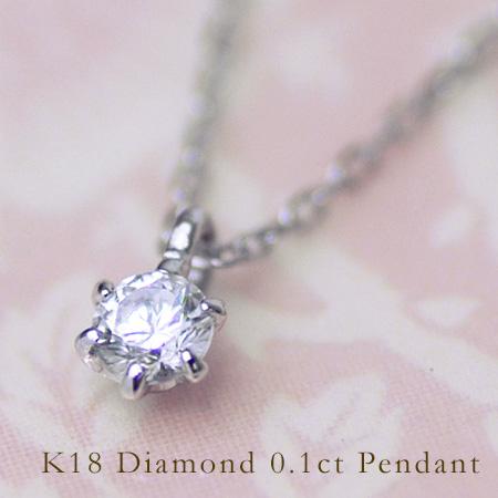 【GWクーポン配布中】ペンダント ダイヤモンド 0.1カラット SIクラス ゴールド K18 アズキチェーン 送料無料