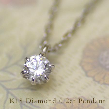 ペンダント ダイヤモンド 0.2カラット SIクラス ゴールド K18 送料無料