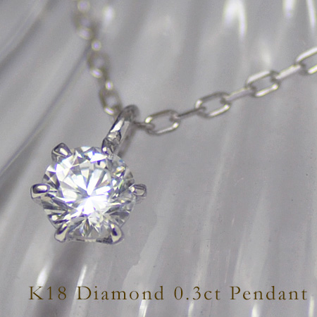 【GWクーポン配布中】ペンダント ダイヤモンド 0.3カラット SIクラス ゴールド K18 送料無料