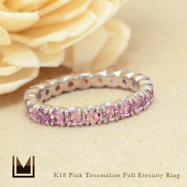 K18 ピンクトルマリン フルエタニティ リング送料無料 指輪 フルエタニティー 18K 18金 ゴールド 誕生日 10月誕生石 結婚記念日 ギフト 贈り物 ピンキーリング対応可能