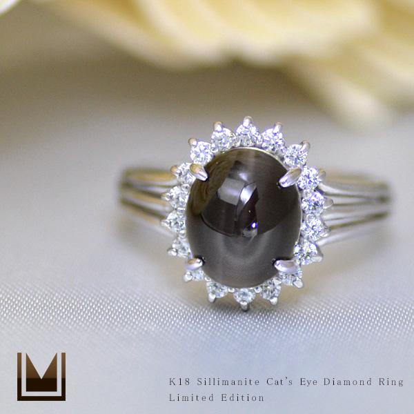 【1点限り】K18WG シリマナイトキャッツアイ 4.18ct ダイヤモンド リング