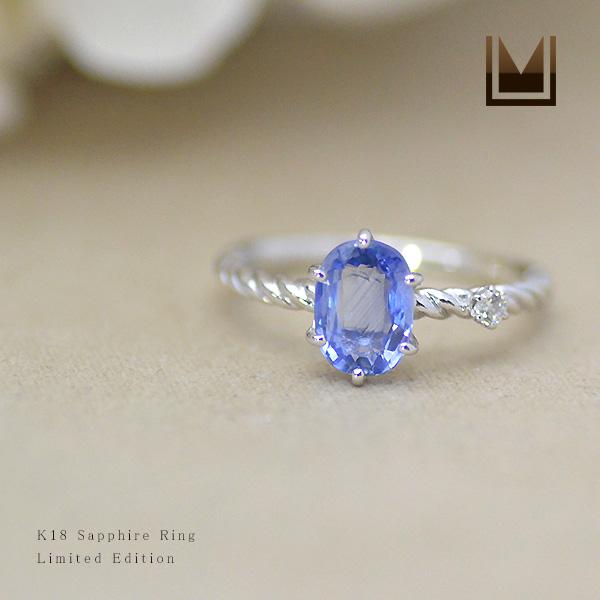 【1点限り】K18WG サファイア 0.72ct ダイヤモンド リング