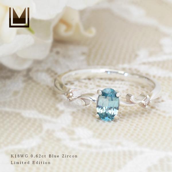 【GWクーポン配布中】【1点限り】K18WG ブルージルコン 0.62ct ダイヤモンド リング