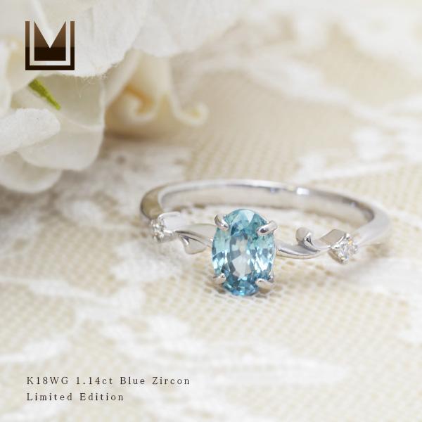 【GWクーポン配布中】【1点限り】K18WG ブルージルコン 1.14ct ダイヤモンド リング