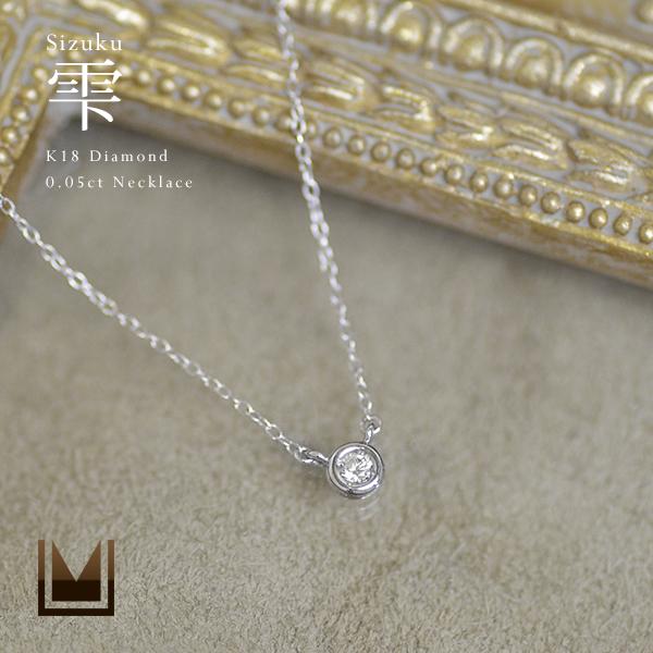 K18 ダイヤモンド 0.05ct ネックレス 「sizuku」 ペンダント ダイアモンド 雨 雫 誕生日 4月誕生石 18K 18金 ゴールド アズキチェーン 記念日 メッセージ ギフト 贈り物