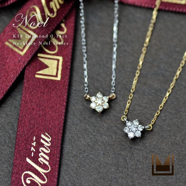 【即日発送可能】【1点限り】ネックレス ダイヤモンド 「noel」K18 ゴールド