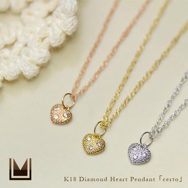 【GWクーポン配布中】K18 ダイヤモンド ハート ペンダント「certo」送料無料 ネックレス ダイアモンド あわ留め 誕生日 4月誕生石 18K 18金 ゴールド 記念日 メッセージ ギフト 贈り物