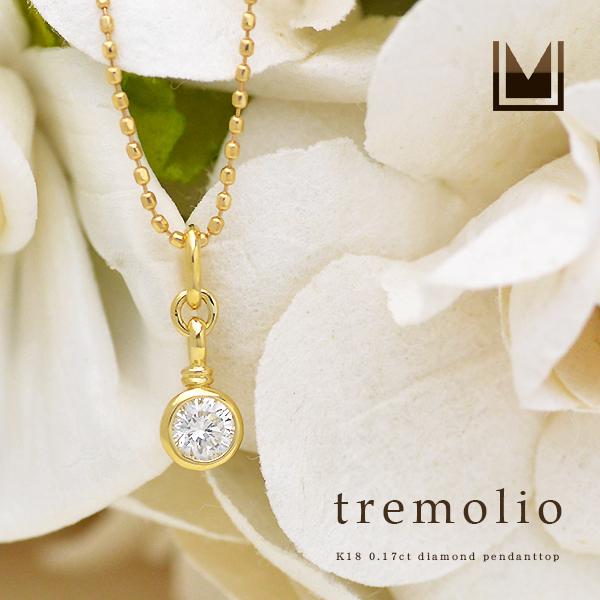 ペンダントトップ ダイヤモンド 「tremolio」 ゴールド K18 送料無料