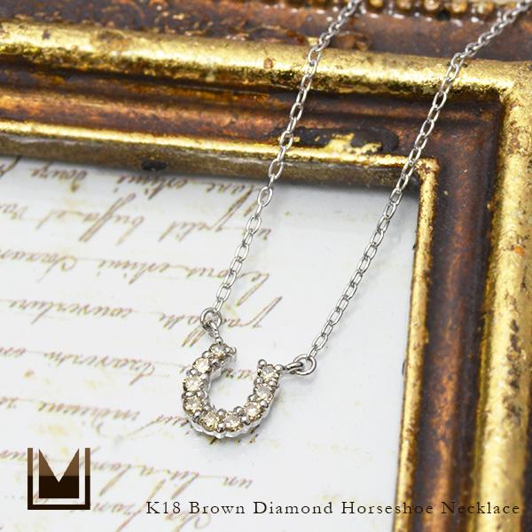 K18 ブラウンダイヤモンド ホースシュー ネックレス 「fortuna」 ペンダント ダイアモンド 馬蹄 誕生日 4月誕生石 18K 18金 ゴールド アズキチェーン 記念日 メッセージ ギフト 贈り物