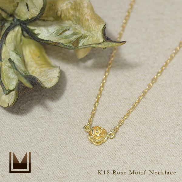 K18 バラモチーフ ネックレス 「rosa」送料無料 18K 18金 ゴールド ピンクゴールド ホワイトゴールド 薔薇 ローズ 花 フラワー シンプル 地金のみ 日常使い 贈り物 ギフト プレゼント