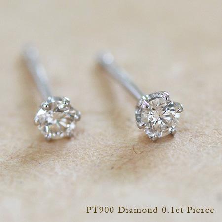スタッドピアス ダイヤモンド 0.1カラット プラチナ900 送料無料