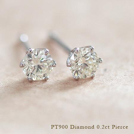 スタッドピアス ダイヤモンド 0.2カラット プラチナ900 送料無料