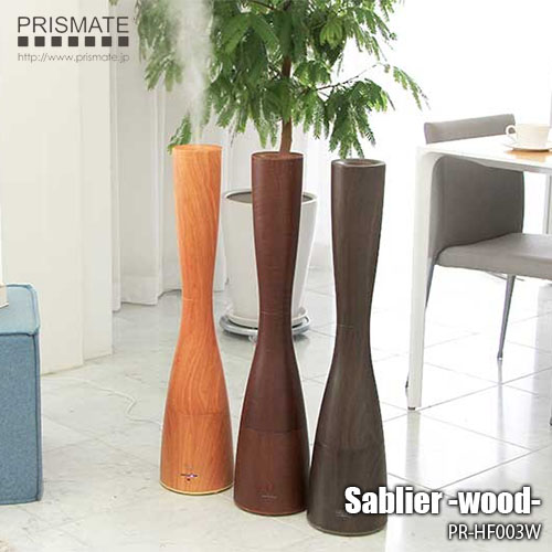 PRISMATE/プリズメイト(阪和) アロマ超音波式加湿器 Sablier -wood- PR-HF003W (超音波式) 抗菌カチオンAg+ 木目調