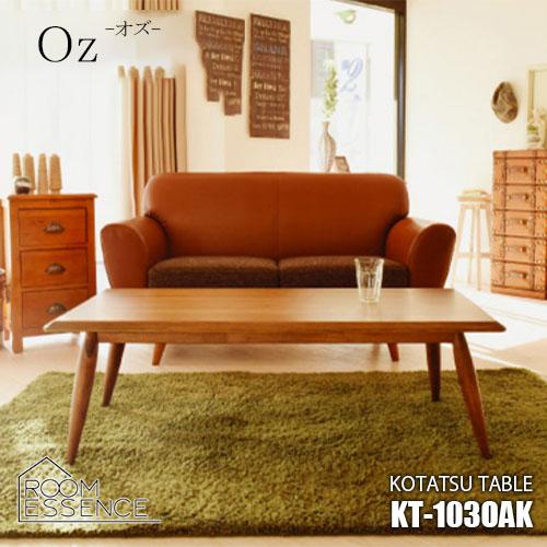 Room Essence/東谷 Oz-オズ- こたつテーブル KT-103OAK 石英管温風ヒーター510W 天然オーク 北欧 アメリカン シンプル