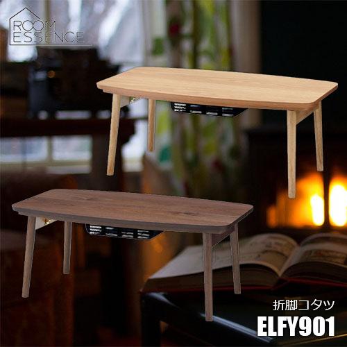 Room Essence/東谷 折れ脚コタツ エルフィ901 WAL/OAK こたつテーブル 折りたたみ式 北欧 デザイン 天然木 石英管温風ヒーター300W