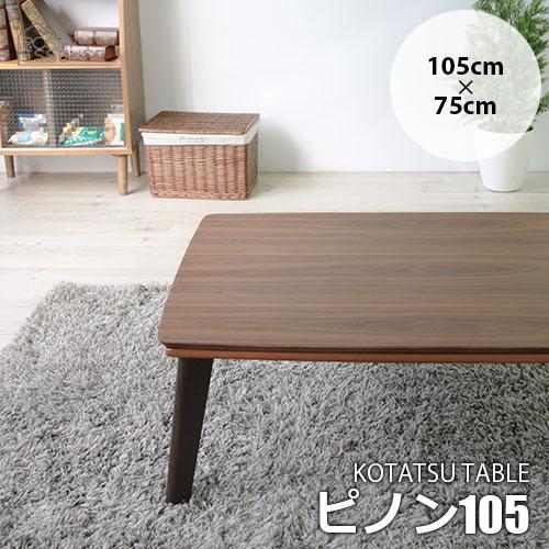 Room Essence/東谷 こたつテーブル「ピノン105N」105cm×75cm 北欧 デザイン 天然木(ウォールナット) ローテーブル 石英管ヒーター300W 中間スイッチ付
