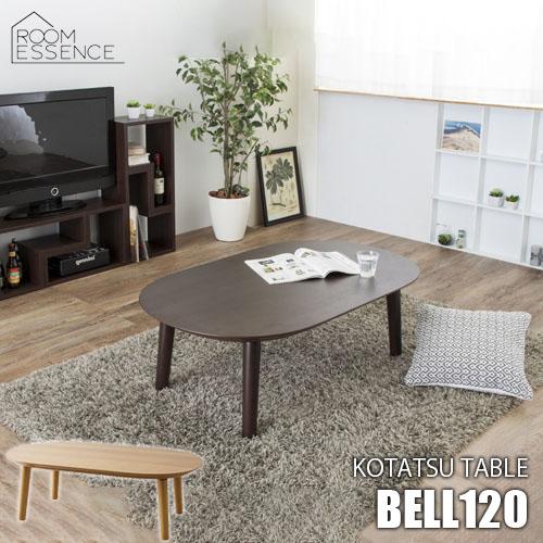 Room Essence/東谷 フラットヒーター ベル120 こたつテーブル アッシュ UV塗装 カーボンフラットヒーター300W 手元コントローラー付