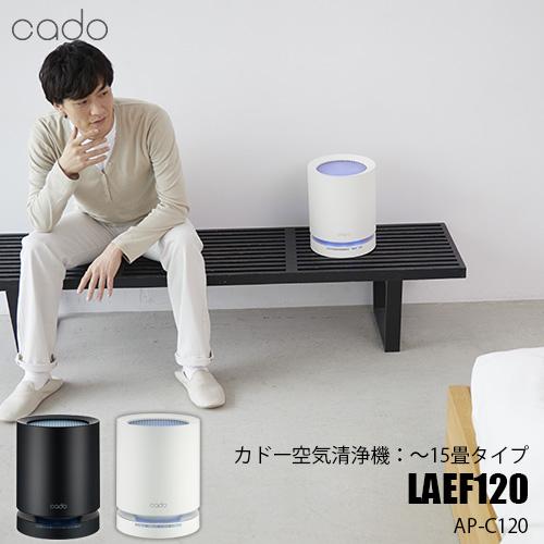 cado/カドー 空気清浄機 [LEAF 120] AP-C120 ~15畳タイプ PM2.5対応 タバコ/花粉/インフルエンザ/ウィルス/PM2.5/HEPAフィルター/脱臭/除菌