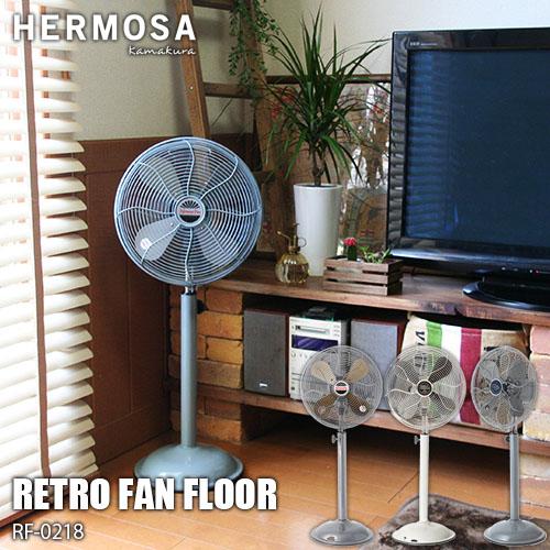 HERMOSA/ハモサ RETRO FAN FLOOR RF-0218(2018年モデル) レトロファンフロア 扇風機/サーキュレーター/リビング扇/クラシカル/レトロ/ビンテージ/ミッドセンチュリー