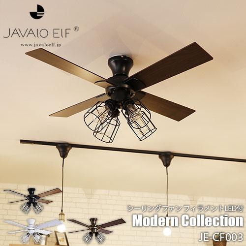 JAVALO ELF/ジャヴァロエルフ Modern Collection シーリングファン フィラメントLED付 JE-CF003 LED/天井照明/リモコン/調光機能/3年保証/42インチ