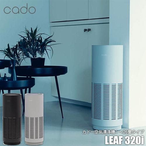 cado/カドー 空気清浄機 [LEAF 320i] AP-C320i ~26畳タイプ PM2.5対応 タバコ/花粉/インフルエンザ/ウィルス/PM2.5/HEPAフィルター/脱臭/除菌