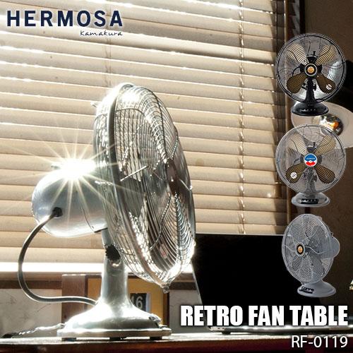 HERMOSA/ハモサ RETRO FAN TABLE RF-0119 (2019年モデル) レトロファンテーブル 扇風機/サーキュレーター/卓上扇/クラシカル/レトロ/ビンテージ/ミッドセンチュリー
