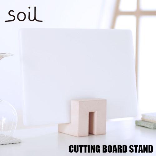 soil/ソイル CUTTING BOARD STAND カッティングボードスタンド JIS-K097 まな板立て 珪藻土 速乾