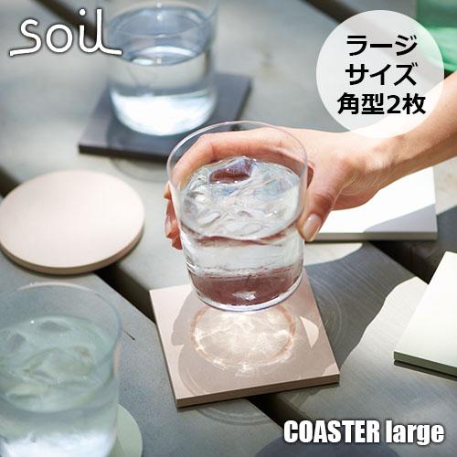 soil/ソイル COASTER large square 2P コースター ラージ スクエア 2枚 JIS-D347 Lサイズ/角型 四角形 2枚セット 珪藻土 吸水 速乾
