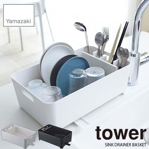 tower/タワー(山崎実業) 水切りバスケット タワー SINK DRAINER BASKET 水切りかご/たらい/桶/収納/キッチン/台所