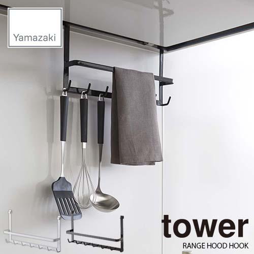 RANGE HOOD HOOK タワー (山崎実業) tower/ レンジフードフック キッチンツールフック/ キッチンツールホルダー タワー