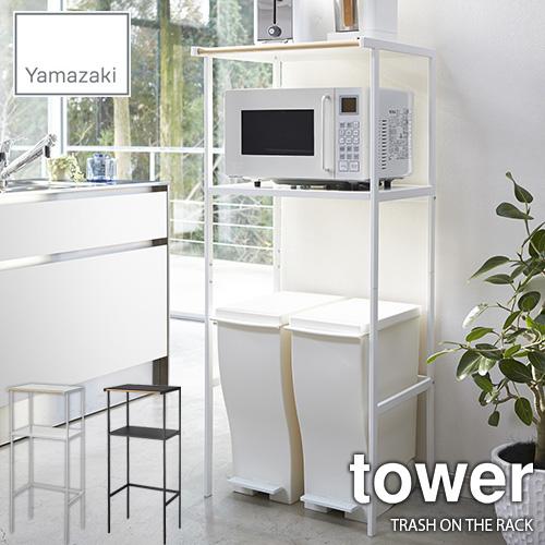 tower/タワー(山崎実業) ゴミ箱上ラック タワー TRASH ON THE RACK 電子レンジラック/ゴミ箱上収納ラック/キッチンラック/キッチン/整理/収納