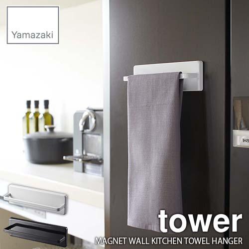tower/タワー(山崎実業) ウォールキッチンタオルハンガー タワー WALL KITCHEN TOWEL HANGER 磁石式/タオル掛け/キッチン収納/台所収納