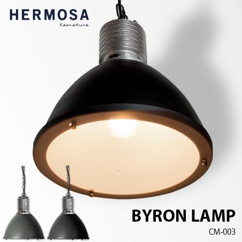 安売り HERMOSA ハモサ BYRON LAMP バイロンランプ ビンテージインダストリアルデザイン 照明 CM-003 ブラック サックス 交換無料