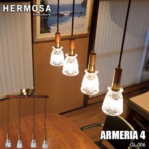 至上 HERMOSA ハモサ ARMERIA 4 アルメリア4 人気ブランド 4灯 アメリカンアンティーク調 天井照明 GL-006 リモコン付
