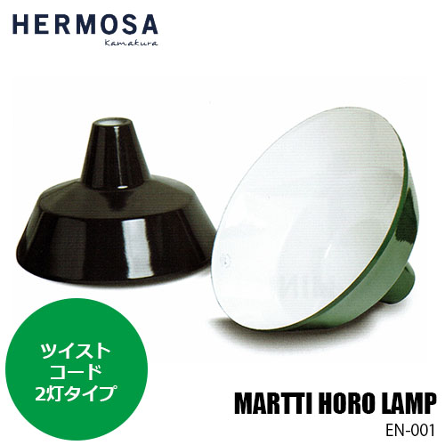 【WH/DGY色:納期調整中】HERMOSA/ハモサ MARTTI HORO LAMP (2BULB) マルティホーローランプ 2灯(ツイストコード) EN-001 琺瑯製シェード 天井照明