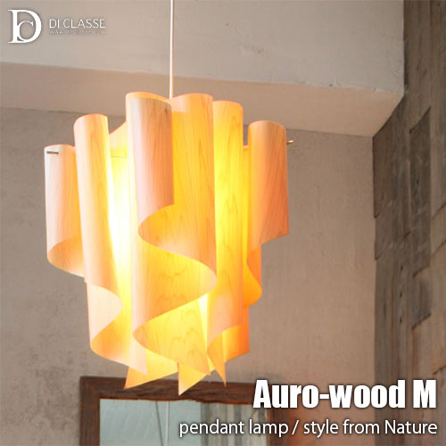 DI CLASSE/ディクラッセ Nature -Auro wood M pendant lamp- アウロ ウッド Mサイズ ペンダントランプ LP2049WO LED対応 ペンダントライト 天井照明