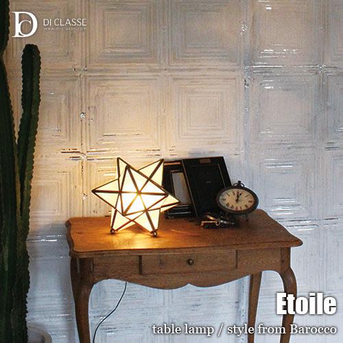 DI CLASSE/ディクラッセ Barocco -Etoile table lamp- エトワール テーブルランプ LT3675 テーブル照明 LED対応 テーブルライト 真鍮 ビンテージ加工