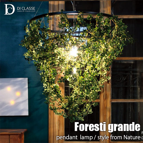 DI CLASSE/ディクラッセ Nature -Foresti grande pendant lamp- フォレスティ グランデ ペンダントランプ LP2360GR Lペンダントライト 天井照明
