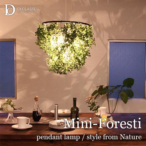DI CLASSE ディクラッセ Nature 評判 -Mini-Foresti pendant lamp- LED ペンダント ライト 対応 ペンダントランプ 天井照明 ミニフォレスティ 舗