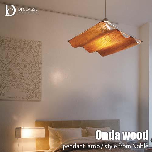 DI CLASSE ディクラッセ Noble -Onda wood pendant lamp- LP2758WO 販売 ペンダントライト 対応 迅速な対応で商品をお届け致します 天井照明 オンダウッド 天然木使用 LED ペンダントランプ