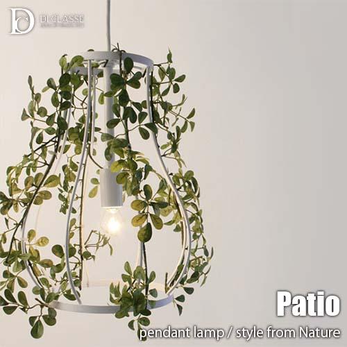 DI CLASSE/ディクラッセ Nature -Patio pendant lamp- パティオ ペンダントランプ LP3015WH LED対応ペンダントライト 天井照明