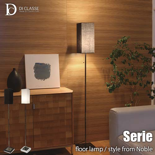 DI CLASSE/ディクラッセ Noble -Serie floor lamp- セリエ フロアランプ LF4461 LED対応 フロアライト フロア照明