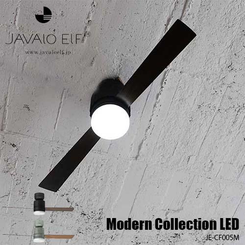 JAVALO ELF/ジャヴァロエルフ Modern Collection LED 2 blades style シーリングファン JE-CF005M 天井照明 リモコン 44インチ