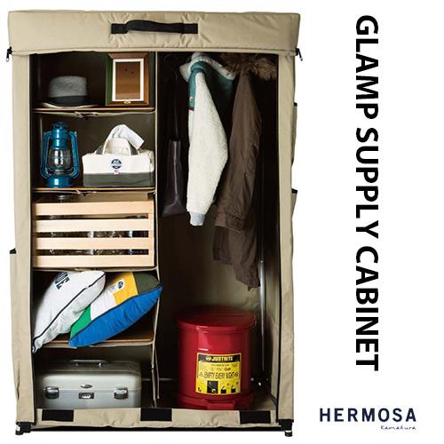 HERMOSA/ハモサ GLAMP SUPPLY CABINET グランプサプライキャビネット HGS-001 ミリタリー調収納棚
