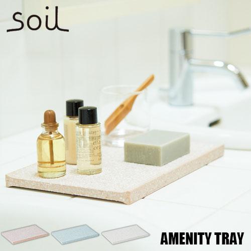soil/ソイル AMENITY TRAY アメニティトレー JIS-B257 珪藻土マット 水まわり 速乾