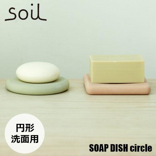 soil/ソイル SOAP DISH circle ソープディッシュサークル (円形) JIS-B189 石けん置き 珪藻土 吸水 乾燥 キッチン 洗面台