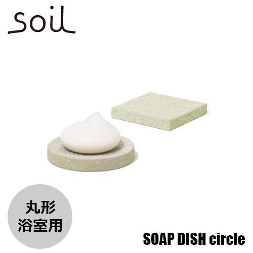 soil/ソイル SOAP DISH for bath circle ソープディッシュフォーバスサークル (丸形) JIS-B141 石けん置き 浴室用 珪藻土 吸水 乾燥